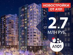 Жилой район «Скандинавия» Старт продаж в доме №7
